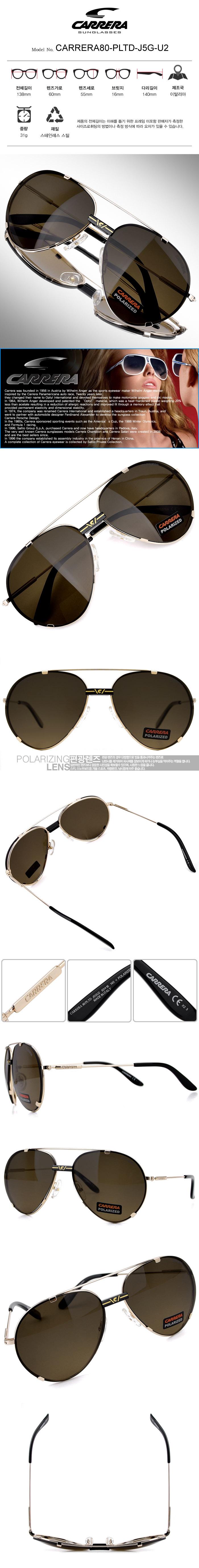 까레라 명품 선글라스 CARRERA80 3종(택1)