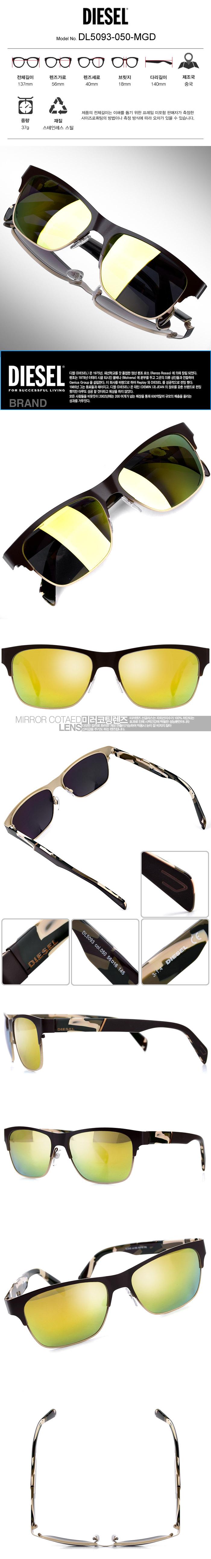 디젤 DL5093 명품 미러 선글라스 DL5093-050-MGD / DIESEL / 트리시클로