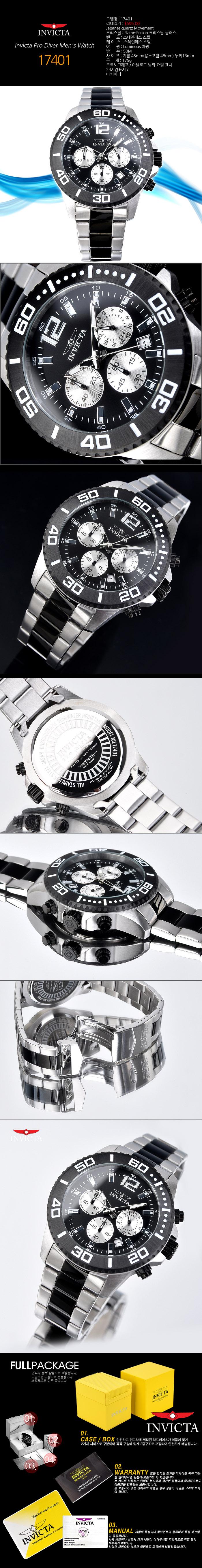 인빅타 17401 Pro Diver 크로노그래프 남성용 야광인덱스 시계
