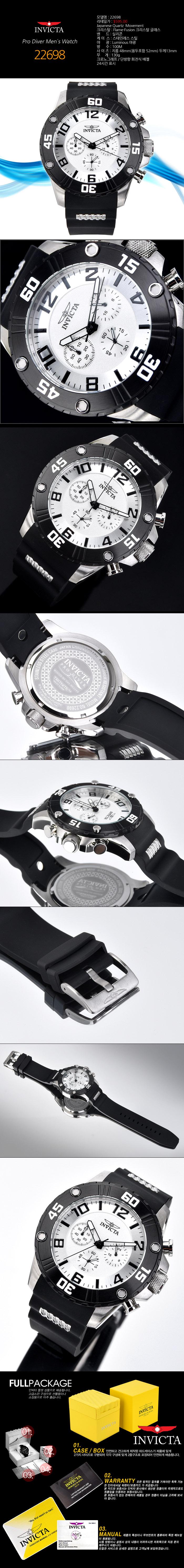 인빅타 22698 Pro Diver 크로노그래프 남성용 야광인덱스 시계
