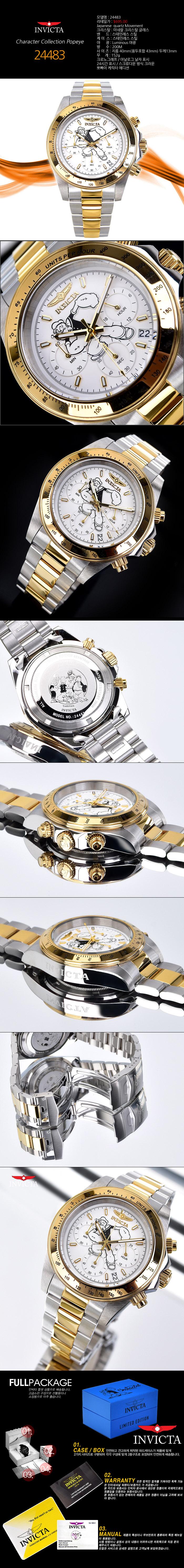 인빅타 24483 크로노그래프 남녀공용 야광인덱스 시계