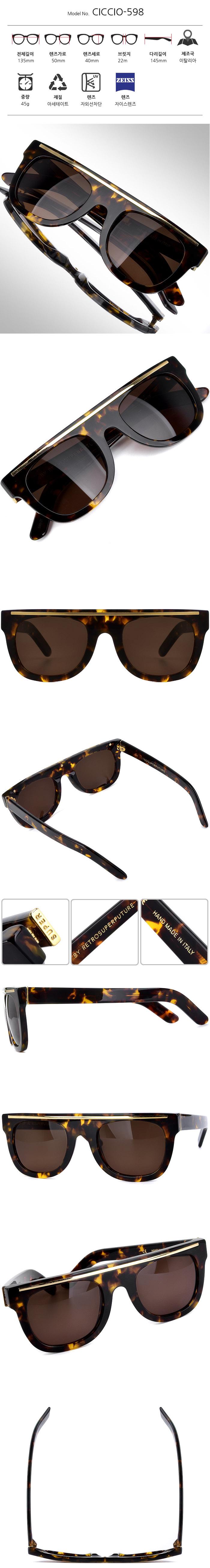 슈퍼 CICCIO 598 명품 선글라스 / SUPER