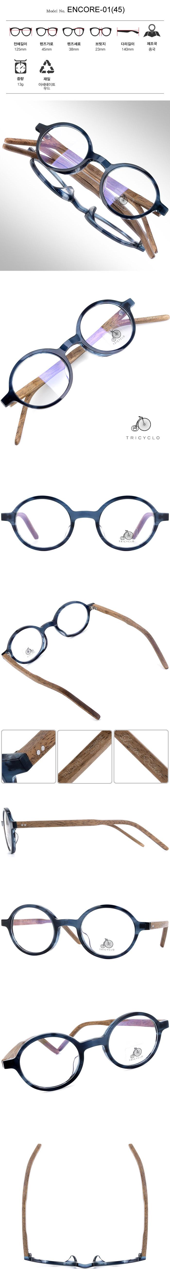 트리시클로 헤리티지 명품 뿔테 우드 안경테 ENCORE-01(45)