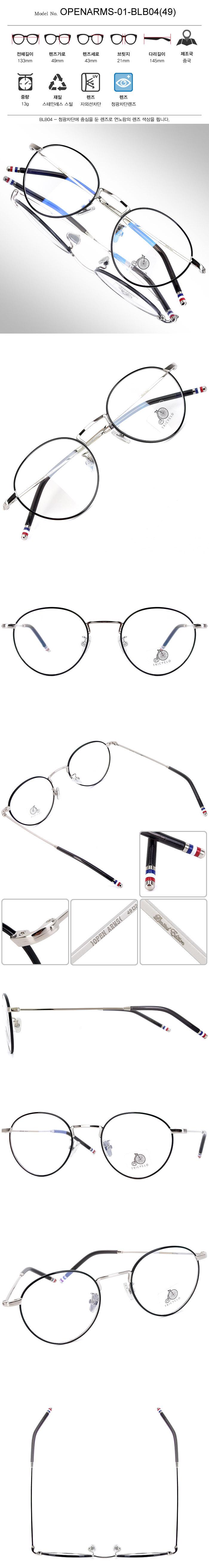 트리시클로 청광 블루라이트 차단 안경테 OPENARMS 4종 (택1)