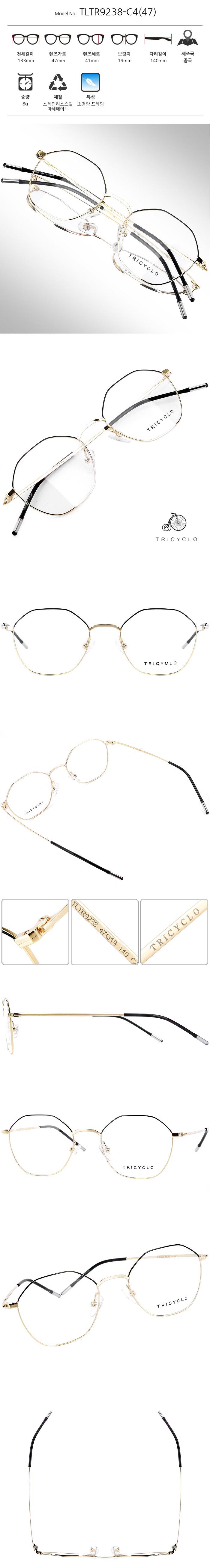 트리시클로 클래식 명품 초경량 안경테 TLTR9238-C4(47)