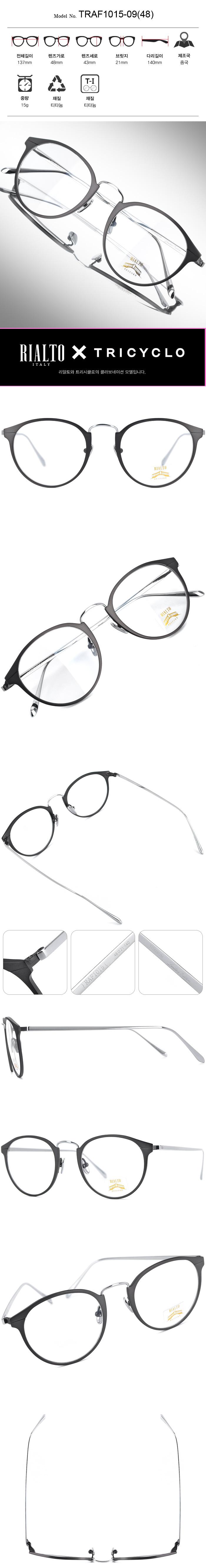 트리시클로 콜라보 명품 IP도금 티타늄 안경테 TRAF1015-09(48)