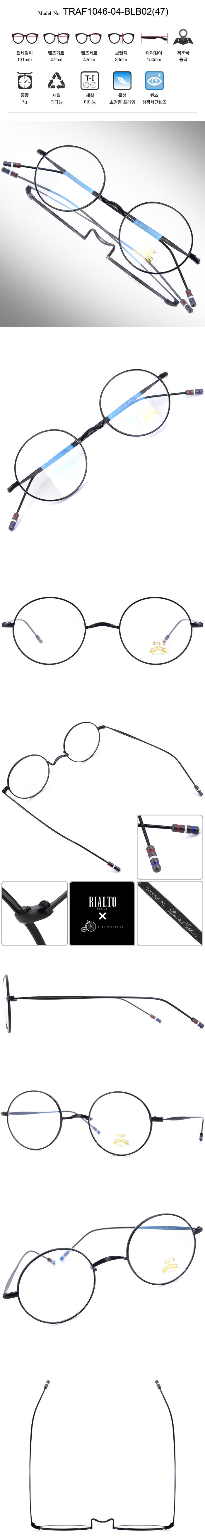 트리시클로 티타늄 청광차단 안경테 TRAF1046-04-BLB02(47)