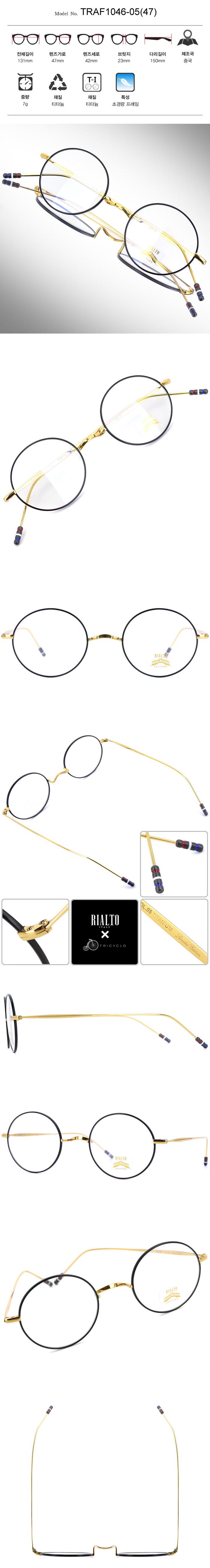 트리시클로 초경량 IP도금 티타늄 안경테 TRAF1046-05(47)