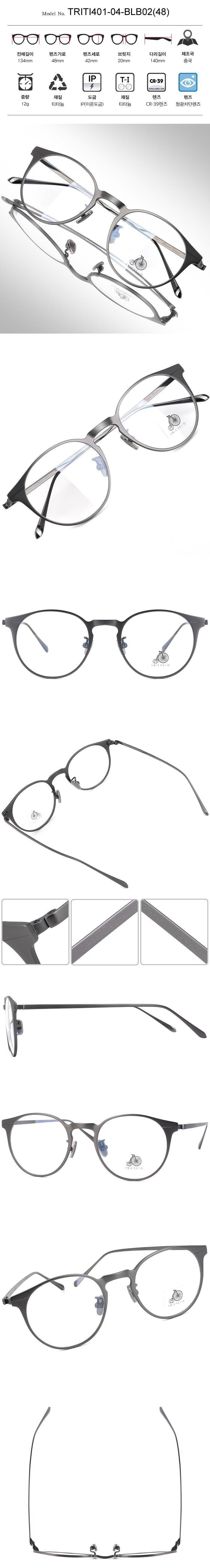 트리시클로 티타늄 청광차단 안경테 TRITI401-04-BLB02(48)