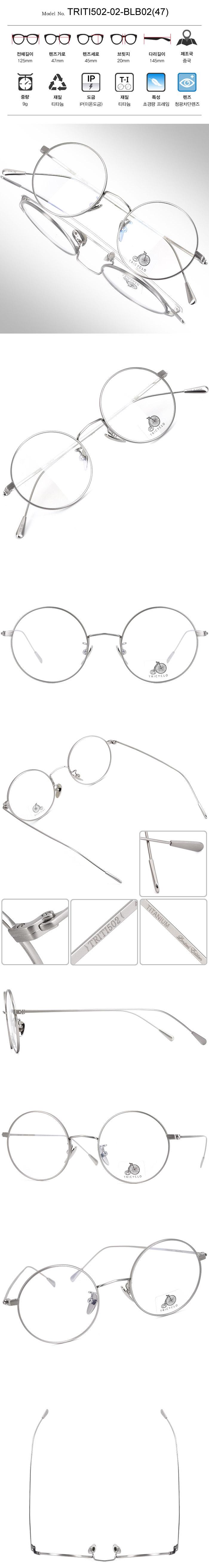 트리시클로 티타늄 청광차단 안경테 TRITI502-02-BLB02(47)