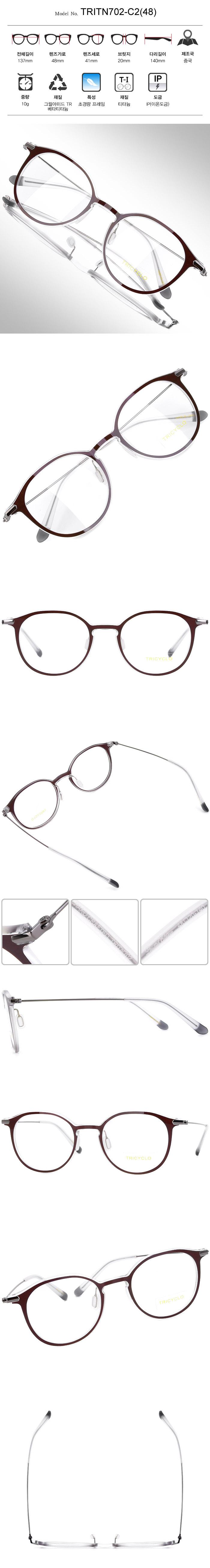 트리시클로 헤리티지 명품 뿔테 초경량 안경테 TRITN702-C2(48)